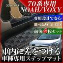 ノア・ヴォクシー専用 ステップマット 4枚セット | トヨタ ヴォクシー ノア VOXY NOAH フロアマット ヴォクシー70系 チェック柄 ノア70系 ヴォクシー70 ノア70 70 ドレスアップ サイドステップ サイドステップマット フロア マット 車 カーマット パーツ カー用品 toyota