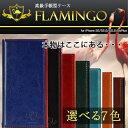 手帳型ケース FLAMINGO iPhone6s/6 iPhone6s/6Plus iPhoneSE/5s/5対応 メール便送料無料