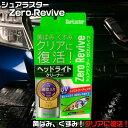 【エントリーでポイント最大39倍】 S-104 シュアラスター ゼロリバイブ ヘッドライト 黄ばみ くすみ クリア クロス UVカット コーティング 紫外線 ライト コーティング剤 ヘッドライトクリーナー 劣化 クリア マイクロファイバークロス