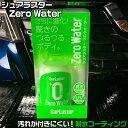 【エントリーでポイント最大39倍】 S-108 シュアラスター ゼロウォーター 280ml コーティング剤 ガラスコーティング ガラス系コーティング 簡単 スプレー ガラス コーティング 親水性 親水 艶 ボディ ボディー 紫外線 UV ノーコンパウンド 施