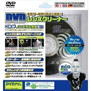 XL-790 DVDレンズクリーナー ラウダ