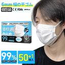 【翌日配達】マスク TERUKA 不織布マスク マスク 50枚+1枚 ...