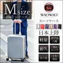 スーツケース キャリーバッグ キャリーケース WAOWAO 旅行用品 旅行カバン 軽量 Mサイズ 中型 5〜8日用に最適♪ ABS+PC 8067シリーズ ハードケース フレーム