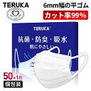 【翌日発送】TERUKA マスク 50枚+1枚 個包装 175mm 165mm