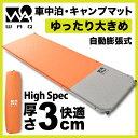 キャンピングマット 3cm 【ゆったり大きめ】軽量 特殊ウレ...
