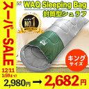 【送料無料】 寝袋 シュラフ 洗える 封筒型 ゆったり 大き...