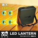 【10%OFFクーポン】 LEDランタン 充電式 モバイルバ...