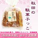【秋田県角館 ゆかり堂製菓】 秋田の駄菓子っこ