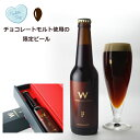 W Chocolate bock■1本化