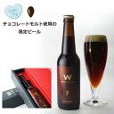 W Chocolate bock■1本化粧箱入り■−田沢湖ビ...