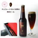 噂のチョコビール♪W Chocolate bock■1本化粧箱入り■−田沢湖ビール■ギフト バレンタイ