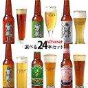 種類が選べる!田沢湖ビール『お好み』24本セット=秋田の地ビールなまはげラベル飲み比べ♪=【ギフト】【お中元】【お歳暮】【地ビール】【通販】