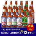 ■送料込■田沢湖ビール[新]定番飲み比べ12本セット=秋田の地ビール飲み比べ 【クラフトビール】【通販】