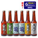■限定ビール・ドラゴンハーブヴァイス入り!■田沢湖ビ