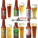 種類が選べる!田沢湖ビール『お好み』6本セット=秋田の地ビー...