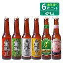 ■送料込■田沢湖ビールなまはげラベル6種類飲み比べ6本セット...