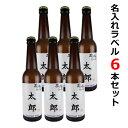 【名入れ】オリジナルビールギフト!ビール満喫6本セット(アルト、ピルスナー)-田沢湖ビール【父の日】【ギフト】【お中元】【お歳暮】【地ビール】【誕生日】【内祝】