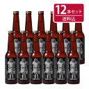 ■なまはげラベルの限定ビール■ダークラガー12本セット-秋田の地ビール 田沢湖ビール【クラフトビール】【通販】