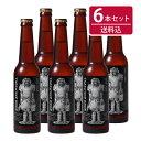 ■なまはげラベルの限定ビール■ダークラガー6本セット-秋田の地ビール 田沢湖ビール【クラフトビール】【通販】
