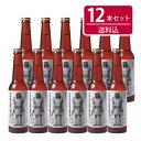 ■なまはげラベル■バイツェン12本セット-田沢湖ビール【父の...