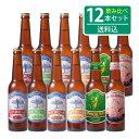 ■田沢湖ビール6種類飲み比べ12本セット=秋田のクラフ