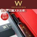 【バレンタインプレゼントにぴったり☆】W Chocolate...
