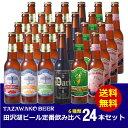 【送料無料】田沢湖ビール定番6種『飲み比べ』24本セット=秋田の地ビール飲み比べ♪=【ギフト】【お中元】【お歳暮】【地ビール】