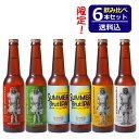 ■限定ビール・サマーブリュットIPA入り!■田沢湖ビー