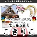 【DVDでまなぶ・おぼえる】富山県五箇山「こきりこ」DVD