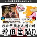 dvd_masuda_1_s1