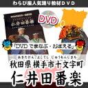dvd_nida_1_s1