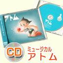 ミュージカル アトム CD