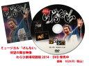 ミュージカル「げんない」DVD(わらび劇場全編収録版)