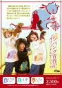 ミュージカル「ジパング青春記」オリジナルTシャツ■わらび劇場上演記念限定発売品