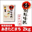 【秋田県産】【検査済】 [秋田県認証特別栽培米]平成28年産 あきたこまち(2kg)