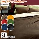 【最安値に挑戦30%OFF】布団カバー シングル 西川 ミーィ ME00(mee)・敷き布団カバー シングル:105×215cm 日本製