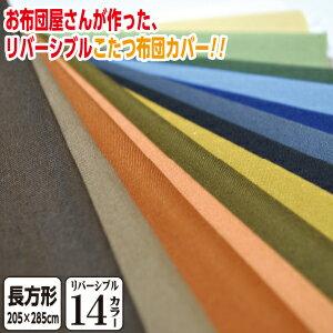 こたつ布団 カバー  リバーシブル無地カラー こたつ布団カバー長方形特大判用:205×285cm  送料無料 激安 セール 価格 わらおは 日本製