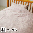 掛け布団カバー シングル ヘーゼル・掛け布団カバー シングル:150×200cm 日本製