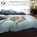 枕カバー 50×70 メール便 対応 アーベインカーサ サテンプレーン(URBANE CASA)・ピロケース(枕カバー) L:50×70cm(かぶせ式) 日本製