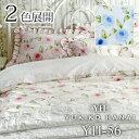 西川 ユキコハナイ YH-56(YUKIKO HANAI YH-56)・クッションカバー【45×45cm】◆女性らしい雰...