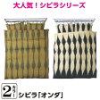 布団カバー ダブル シビラ オンダ(sybilla)・掛け布団カバー ダブル:190×210cm 日本製 激安 セール 価格