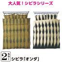 掛け布団カバー 掛布団カバー かけふとんカバー ダブル 綿100% 日本製
