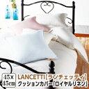 ランチェッティ ロイヤルリネン クッションカバー 45×45cm 洗える 麻100% 日本製 国産 LANCETTI