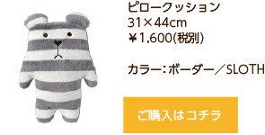 抱き枕クラフトホリッククラフトホリックピロークッション31×44cmボーダーSLOTHクマ【RCP】【日本製】