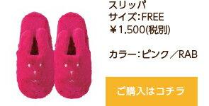 雑貨スリッパクラフトホリックスリッパフリーサイズピンクRABウサギ【RCP】【日本製】
