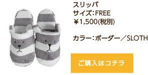 雑貨スリッパクラフトホリックスリッパフリーサイズボーダーSLOTHクマ【RCP】【日本製】