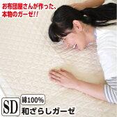 敷きパッド セミダブル ガーゼ敷きパッド 日本製 和ざらし 和晒し 無添加 送料無料