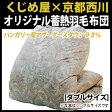 【送料無料】 日本製 羽毛布団 ダブル ハンガリー産 シルバーマザーグース93%・蓄熱羽毛布団 ダブル:190×210cm 日本製 西川 掛け布団 日本製