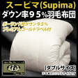 【送料無料】 日本製 羽毛布団 ダブル プレミアムゴールドラベル ・スーピマ羽毛布団 ダブル:190×210cm 日本製