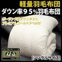 【送料無料】 日本製 羽毛布団 シングル プレミアムゴールドラベル 軽量羽毛布団 シングル 150×210cm 日本製